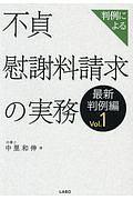 判例による不貞慰謝料請求の実務 最新判例編