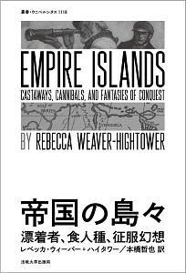 レベッカ ウィーバー=ハイタワー『帝国の島々 遭難者、食人種、征服幻想』