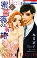 蜜薔薇の結婚 (3)