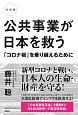 公共事業が日本を救う 令和版 「コロナ禍」を乗り越えるために