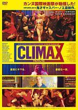 ソフィア・ブテラ『CLIMAX クライマックス』