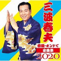 三波春夫『音頭・オンドで全曲集2020』