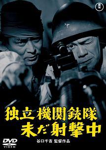 三橋達也『独立機関銃隊未だ射撃中』