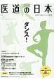 医道の日本 79-5 2020.5 東洋医学・鍼灸マッサージの専門誌 (919)