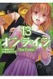 オンライン The Comic (13)