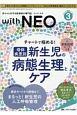 with NEO 33-3 2020.3 赤ちゃんを守る医療者の専門誌
