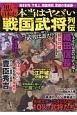黒い日本史 本当はヤバい戦国武将列伝 焼き討ち、下剋上、残酷拷問、悲劇の落城譚・・・