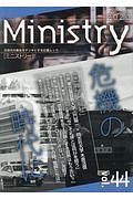 季刊 Ministry