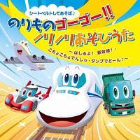 坂田おさむ『シートベルトしてあそぼ♪ のりものゴーゴー!!ノリノリあそびうた はしるよ!新幹線!・こちょこちょでんしゃ・ダンプでどーん!』