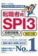 テストセンター・SPI3ーG対応 転職者用SPI3攻略問題集 改訂2版