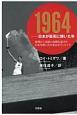 1964 日本が最高に輝いた年 敗戦から奇跡の復興を遂げた日本を映し出す東京オリンピック