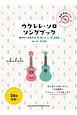 ウクレレ・ソロ・ソングブック 弾きたい人気のボカロソング20曲 模範演奏CD付
