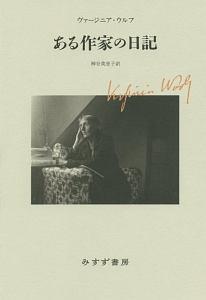 神谷美恵子『ある作家の日記<新装版>』