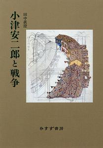 小津安二郎と戦争<新装版>