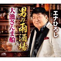 男の雨酒場/大漁さんま船