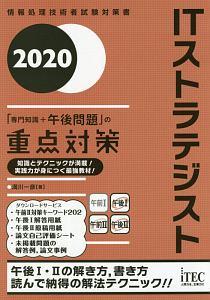 2020 ITストラテジスト 「専門知識+午後問題」の重点対