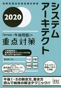 2020 システムアーキテクト 「専門知識+午後問題」の重点