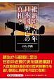 維新から百年日本国興亡の真相?
