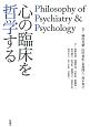 心の臨床を哲学する Philosophy of Psychiatry & Psychology