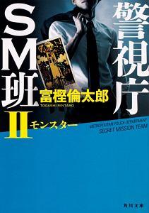 富樫倫太郎『警視庁SM班』