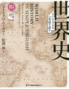 シンプルな英語で話す世界史