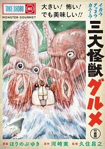 河崎実『三大怪獣グルメ』