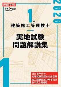 『1級建築施工管理技士 実地試験問題解説集 2020』日建学院教材研究会