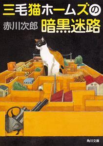 『三毛猫ホームズの暗黒迷路』赤川次郎