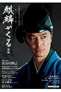 麒麟がくる(後) NHK大河ドラマ・ガイド