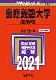 慶應義塾大学(経済学部) 2021