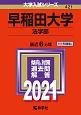早稲田大学(法学部) 2021