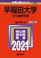 早稲田大学(文化構想学部) 2021
