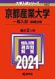 京都産業大学(一般入試〈前期日程〉) 2021