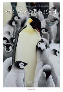 『ペンギンごよみ365日 愛くるしい姿に出会う癒やしの瞬間』長野敦