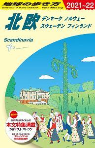 地球の歩き方 北欧 デンマーク ノルウェー スウェーデン フィンランド 2021~2022
