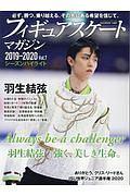 『フィギュアスケートマガジン 2019-2020』ベースボール・マガジン社