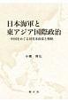 日本海軍と東アジア国際政治 中国をめぐる対英米政策と戦略