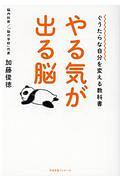 『やる気が出る脳 ぐうたらな自分を変える教科書』加藤俊徳