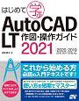 はじめて学ぶ AutoCAD LT 作図・操作ガイド2021/2020/2019/2018/2017/2016対応