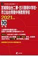宮城県仙台二華・古川黎明中学校・市立仙台青陵中等教育学校 2021年度