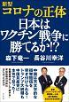 新型コロナの正体 日本はワクチン戦争に勝てるか!?