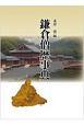 鎌倉僧歴事典