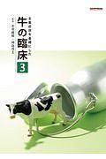 主要症状を基礎にした牛の臨床