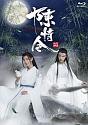 陳情令 Blu-ray BOX2(通常版)