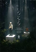 小林賢太郎演劇作品「うるう」