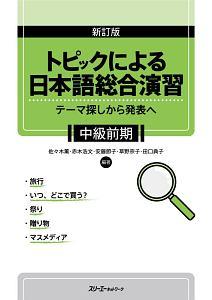 トピックによる日本語総合演習<新訂版> テーマ探しから発表へ 中級前期