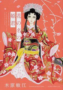 『花の名の姫君』木原敏江