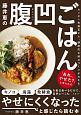 藤井恵の腹凹ごはん カンタン常備菜から、健康的な献立づくりがわかる