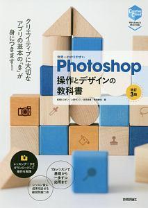 世界一わかりやすいPhotoshop 操作とデザインの教科書<改訂3版>