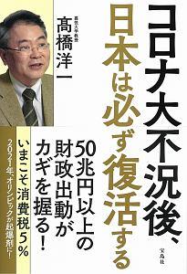 『コロナ大不況後、日本は必ず復活する』高橋洋一